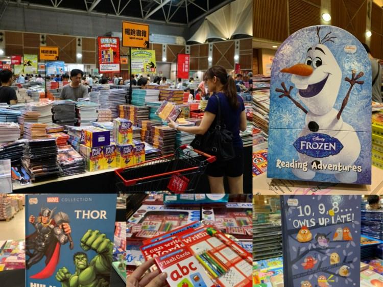 大野狼國際書展|讓小孩享受書中世界,培養興趣,體驗不一樣的生活樂趣。