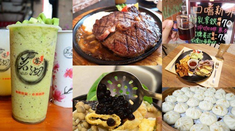 鹿港美食懶人包│這些鹿港美食、小吃、餐廳,你都吃過了嗎?(108.07.19更新)