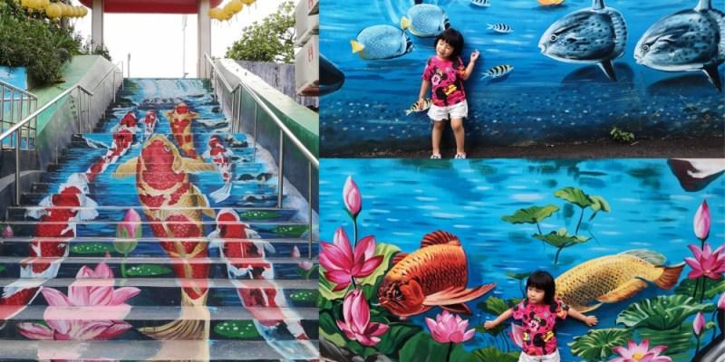花蓮景點_福天宮|花蓮熱門3D打卡景點,來這裡與海洋生物徜徉吧!