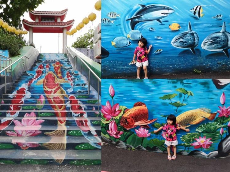 花蓮景點_福天宮 花蓮熱門3D打卡景點,來這裡與海洋生物徜徉吧!