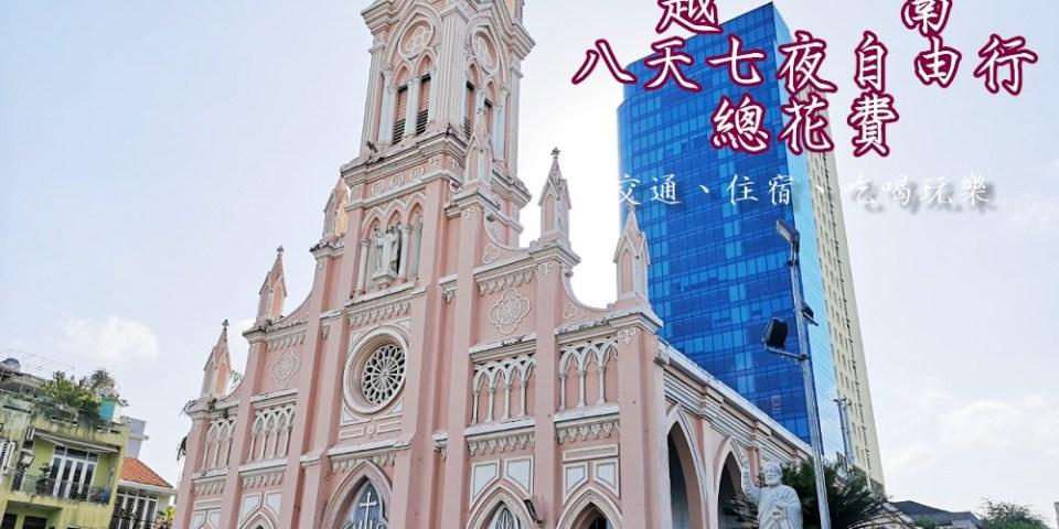 越南八天七夜自由行總花費│機票、住宿、交通、吃喝玩樂,到底會花多少呢?