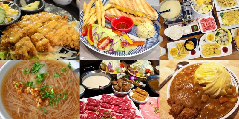 北斗美食懶人包│北斗早餐、午餐、晚餐、小吃、餐廳、甜點陸續更新中~(108.11.01更新)