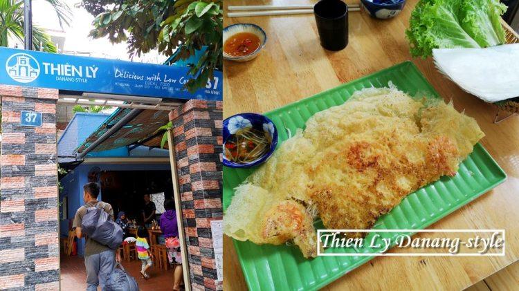 岘港美食_Thiên lý Danang-style│韓市場附近美食,岘港知名度超高的越南餐廳!
