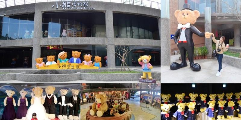 關西景點_小熊博物館│新竹親子景點,超過百隻的泰迪熊等你喚回童心。
