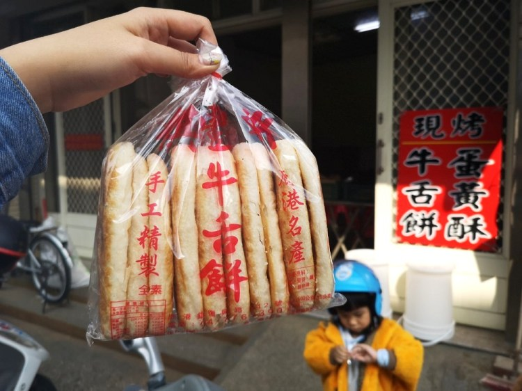 鹿港美食_棋豐軒│鹿港特色伴手禮,知名團購牛舌餅,傳統在地古早味。