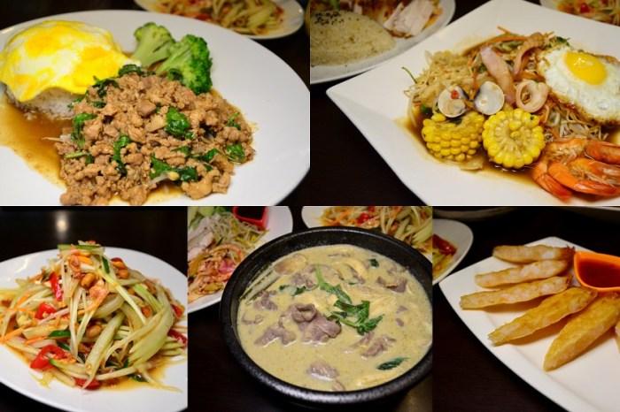 員林美食_泰之飲泰式家鄉菜│彰化泰式料理&寵物友善餐廳推薦,來自清邁老闆娘之手,分量澎湃又美味。