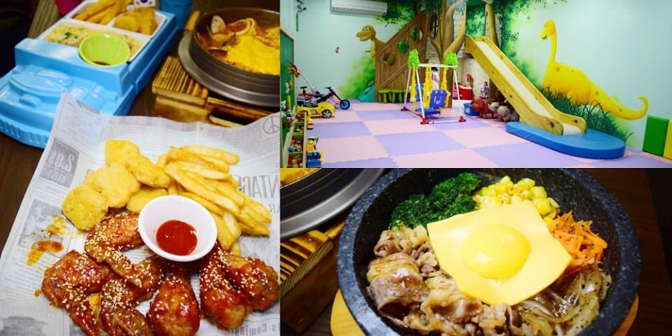 亞西米│員林親子餐廳推薦!員林平價韓式料理,飲料、冰淇淋免費續!