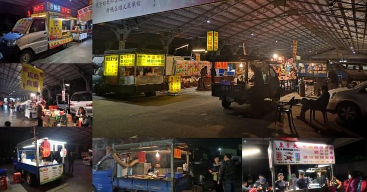 社頭芭樂市場夜市|彰化星期二、六夜市,簡單的小夜市。