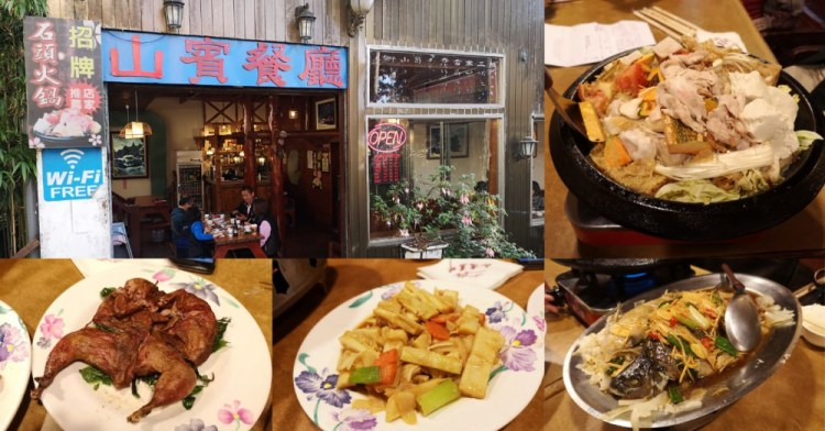 山賓餐廳 嘉義阿里山餐廳、合菜推薦!料理價格樸實、餐點美味~