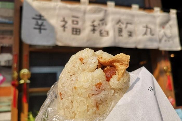 幸福稻飯丸 田中飯糰 員林飯糰 社頭飯糰