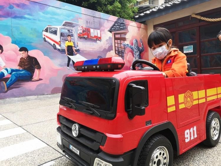 消防博物館│新竹免費親子景點,新竹免門票景點,讓小孩體驗當消防員吧!