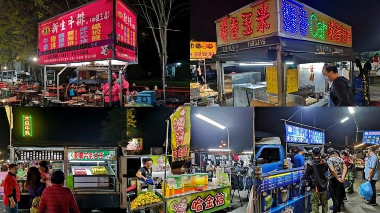 田尾公路花園夜市│彰化星期六夜市、田尾夜市美食,比印象中還大上許多!