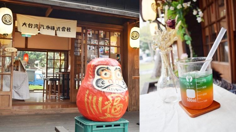 大台灣汽水株式會社│斗六雲中街美食,斗六網美打卡景點,日式建築內有著繽紛的氣泡飲~