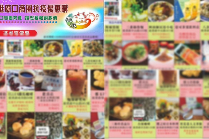 鹿港廟口商圈優惠券│讓你來鹿港吃美食,憑券直接打八折!共有24個店家,讓你吃好、吃滿!