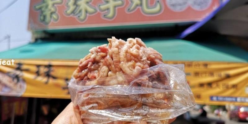 素珠芋丸│鹿港天后宮美食、鹿港芋丸,鹿港特色小吃,你吃過了嗎?