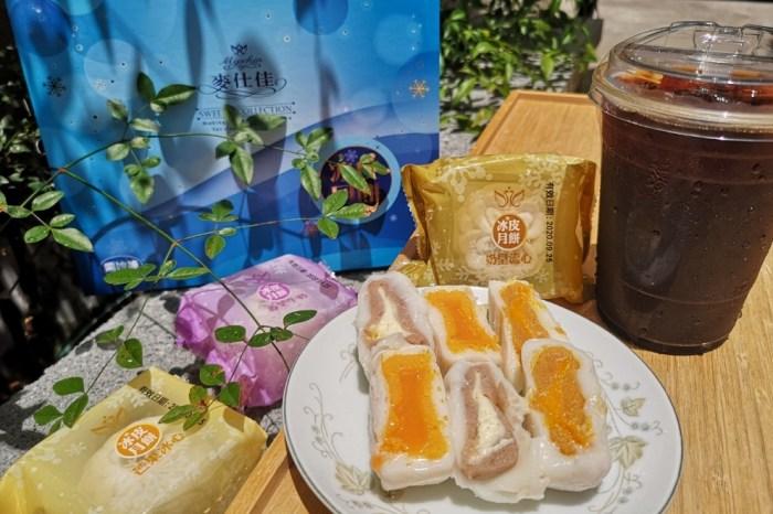 麥仕佳│冰皮月餅、彰化美食、中秋禮盒、中部伴手禮