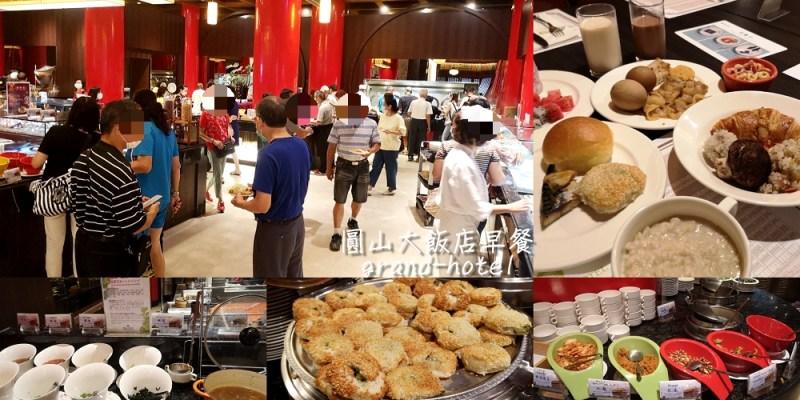 圓山 松鶴餐廳 │台北圓山飯店早餐,台北圓山早餐。