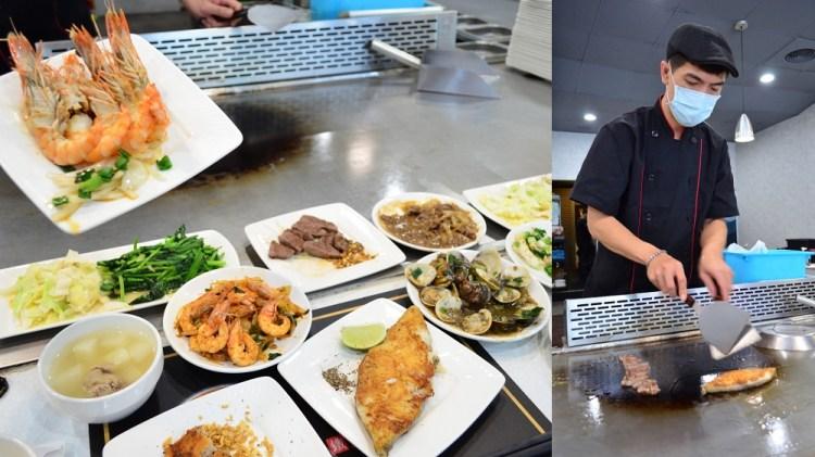饗燄鐵板料理│ 太平鐵板燒,太平美食,台中鐵板燒。