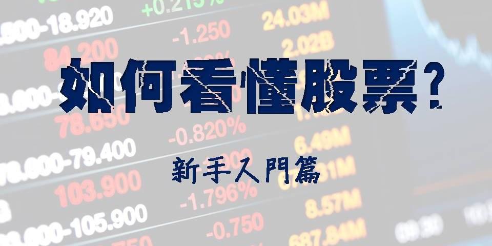 新手如何看懂股票?簡單入門篇