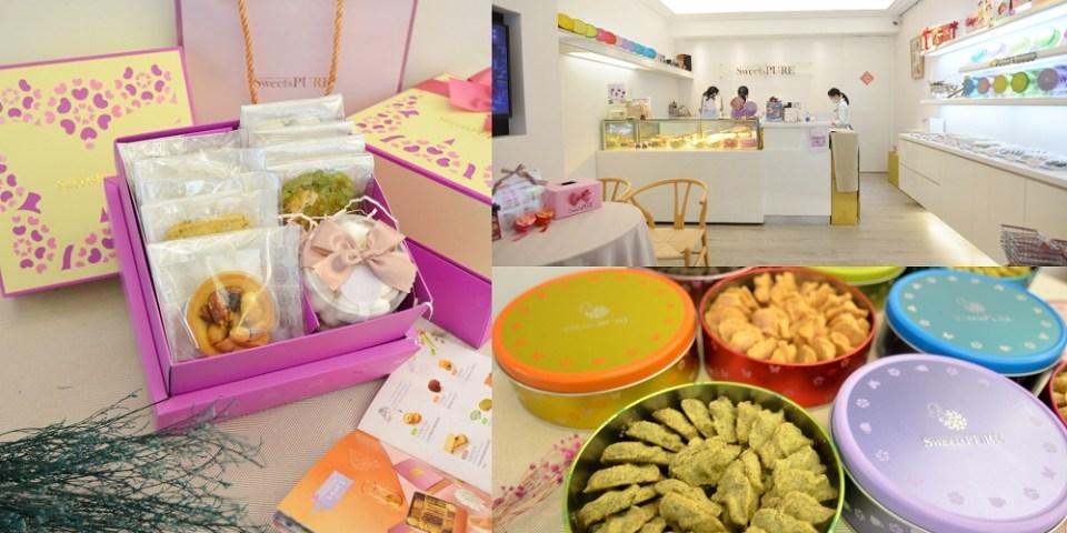 SweetsPURE│台中曲奇專賣店,彌月蛋糕推薦、喜餅推薦。