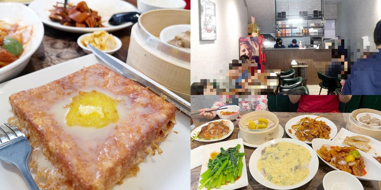 為食貓茶餐廳│ 員林美食、員林港式點心、員林茶餐廳。