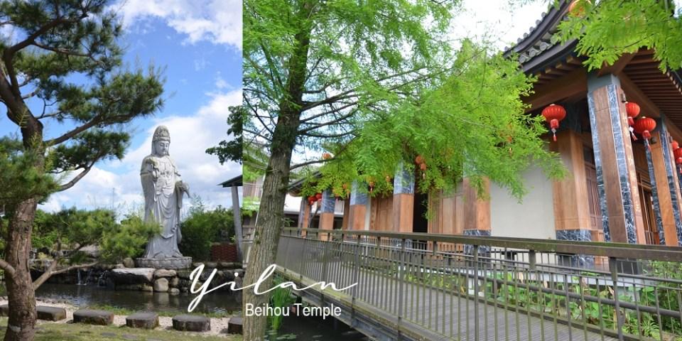 北后寺 │宜蘭景點,宜蘭免費景點, 宜蘭打卡景點。