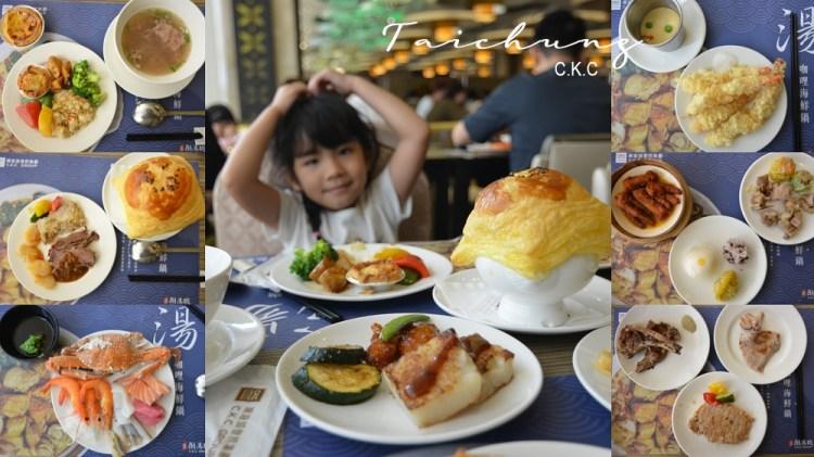 潮港城國際美食館│ 台中吃到飽,台中聚餐,buffet吃到飽。