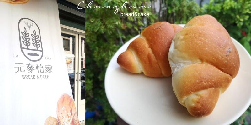 元麥怡家 │鹿港美食,鹿港下午茶,鹿港麵包店。