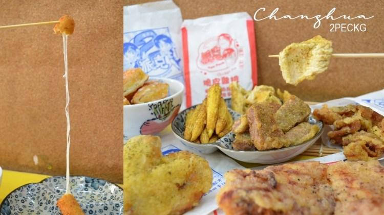 2派克雞排│彰化雞排,彰化市美食,彰化美食。