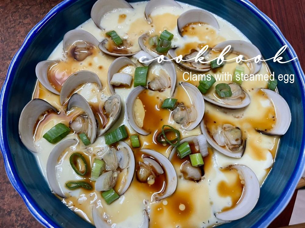 蛤蜊蒸蛋│簡易食譜,電鍋料理,簡易料理,蛋料理。