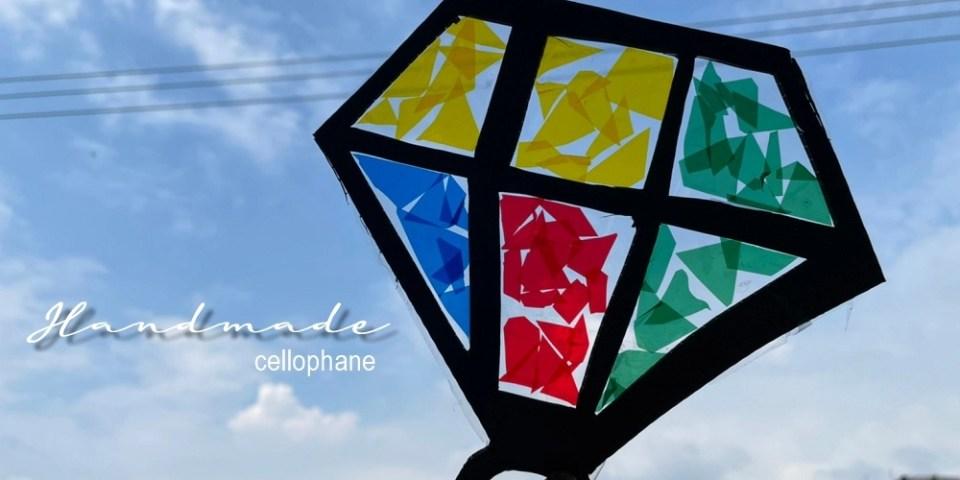 利用五顏六色的玻璃紙和小朋友一起探索色彩奧妙吧!