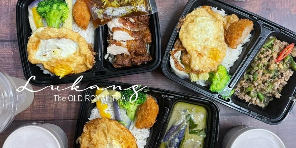 老皇家│ 鹿港美食,鹿港泰式料理,彰化泰式料理。