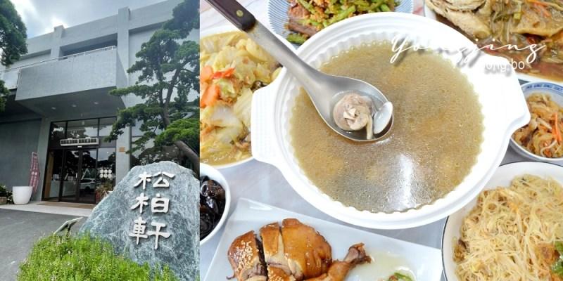 松柏軒景觀餐廳│彰化外帶合菜、彰化聚餐餐廳,外帶美食。