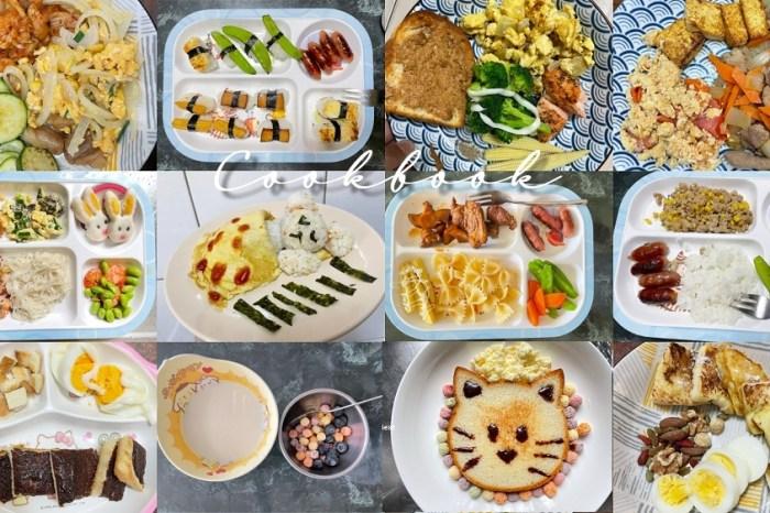 一周菜色輕鬆解決!自己動手超easy!簡單食譜分享給大家~