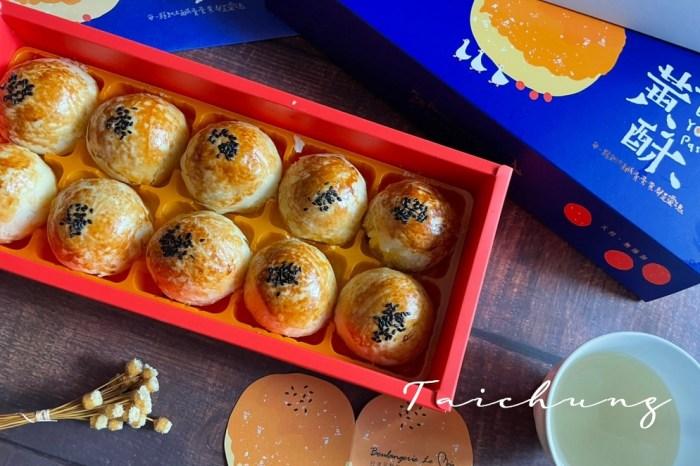 拉波兒麵包 拉波兒蛋黃酥 台中蛋黃酥 蛋黃酥推薦