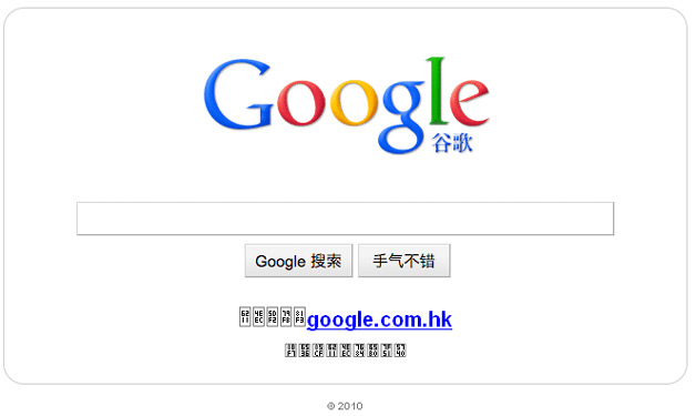 Google China - New landing page