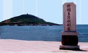 日本天皇御弟:中國人徐福是日本開國天皇_歷史_鳳凰網