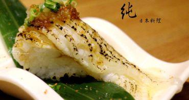 【市政府站】《純》日本料理~市政府美食 食材新鮮價格親民
