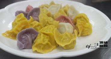 [菜寮站]頂味執餃~堅持健康美味,傳承與創新的頂級水餃