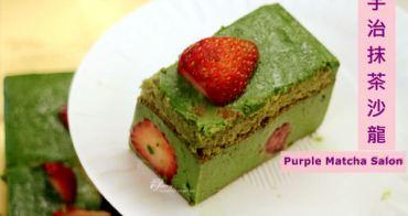 【網購蛋糕】Purple Matcha Salon 宇治抹茶沙龍~季節限定之草莓抹茶起司+聖誕皇冠