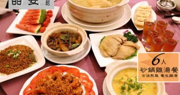 【行天宮站】晶宴會館 六人砂鍋雞湯餐 精燉16小時雞湯 X 江浙經典菜色