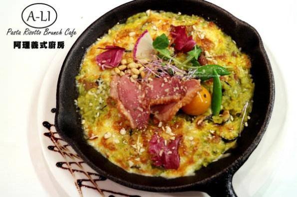 【永安市場站】ALI阿理義式廚房~中和型男主廚創意美食 義大利麵 燉飯 早午餐
