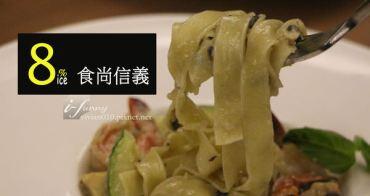 【東門站】8%ice 食尚信義 義大利麵篇~手工生麵條
