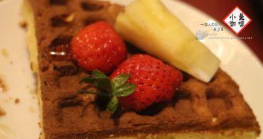 【台東美食】小曼咖啡~一個人旅行在台東(台東三天兩夜自助行)