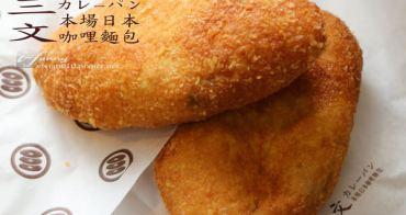 【南京三民站】三文本場日本咖哩麵包~外酥內軟 咬勁十足 咖哩濃郁
