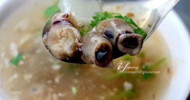 【南京復興站】阿伯魷魚嘴焿~油飯 小腸麵線~古早味的早午餐
