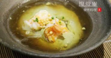 [信義安和站]台北燈燈庵日本無菜單料理~懷石野趣自然流風格 服務及餐飲品質再升級