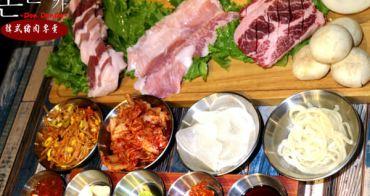 [國父紀念館站]咚咚家dondonga韓式豬肉專賣~東區正宗韓式烤肉 夢幻伊比利豬