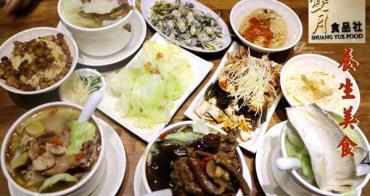 【善導寺站】雙月食品社~台大醫院週邊養生美食 台北雞湯推薦