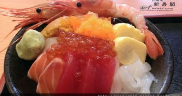 【新北投】日勝生新秀閣~溫泉鄉的日式丼飯